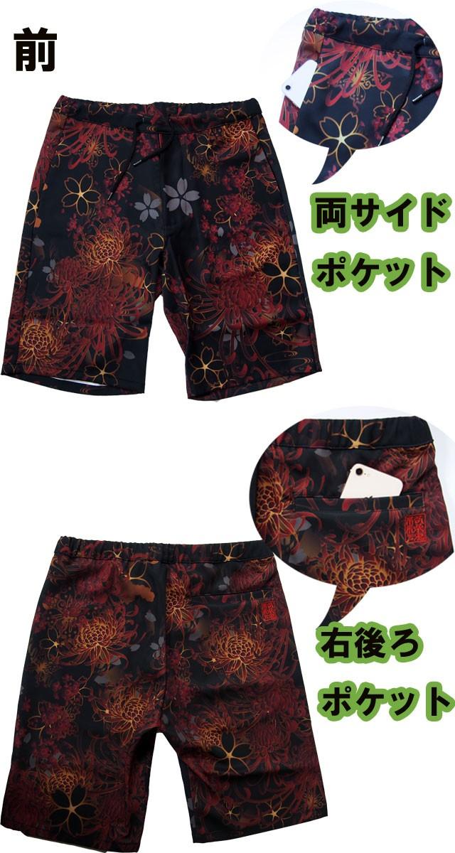 【絡繰魂】金魚刺繍旅のSET UPパンツ