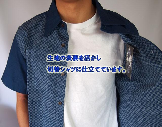 市松模様 切り替えシャツ