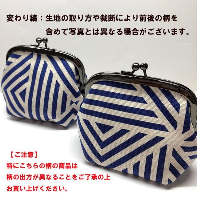 日本製 京都の五色帆布堂 はさみマークが目印