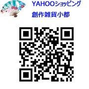 【YAHOOショッピング 創作雑貨小都QRコード】