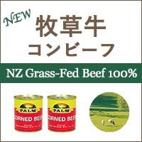 NZグラスフェッドコンビーフ