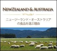 ニュージーランド産・オーストラリア産を選ぶ理由