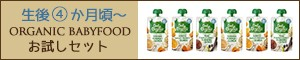 organic babyfood trial4