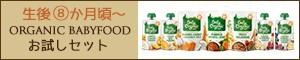 organic babyfood trial8