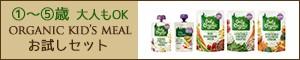organic babyfood trial12