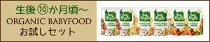 organic babyfood trial10