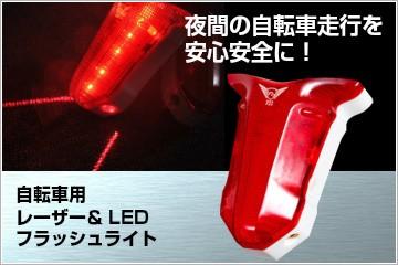 自転車用レーザーフラッシュライト