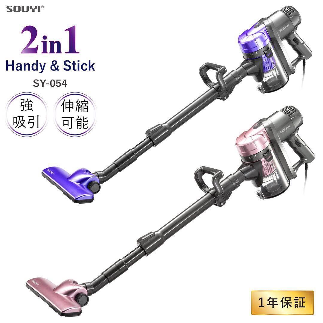掃除機 ハンディクリーナー スティッククリーナー