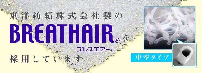 BREATHAIR<ブレスエアー>