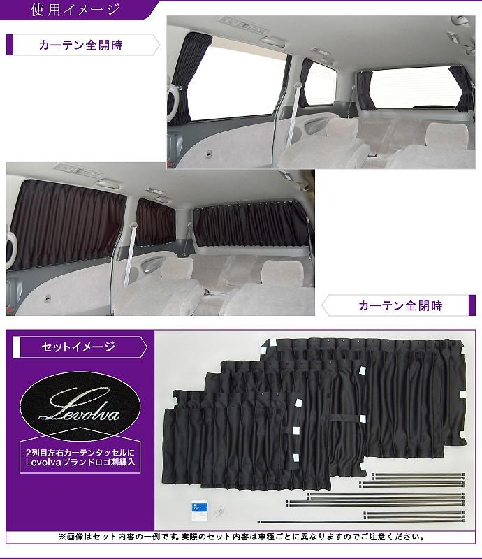 Levolva<レヴォルヴァ>ACR30系/40系・MCR30系/40系エスティマ専用サイドカーテンセット / LVC-13 使用イメージ