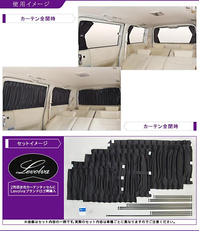 Levolva<レヴォルヴァ>E51系(E51/ME51/NE51/MNE51)エルグランド専用サイドカーテンセット / LVC-12 使用イメージ
