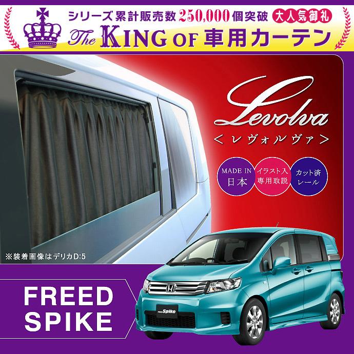 Levolva<レヴォルヴァ>GB3・GB4・GP3系フリードスパイク専用サイドカーテン / LVC-6S