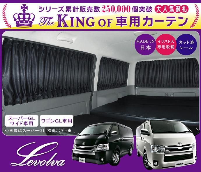Levolva<レヴォルヴァ>200系ハイエース/レジアスエース(SUPER GL ワイド/ワゴンGL)専用サイドカーテンセット / LVC-4WN