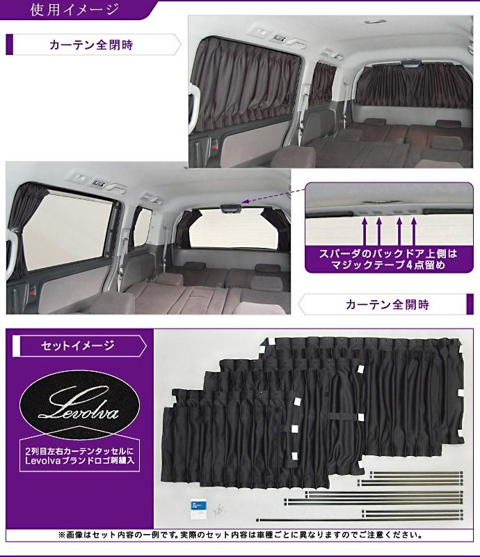 Levolva<レヴォルヴァ>RG系(RG1/RG2/RG3/RG4)ステップワゴン専用サイドカーテンセット / LVC-3 使用イメージ