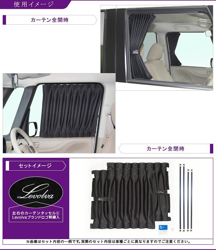 Levolva<レヴォルヴァ>JF1系/JF2系N BOX・N BOXカスタム・N BOX+(プラス)・N BOX+(プラス)カスタム専用フロントカーテンセット / LVCF-31 使用イメージ