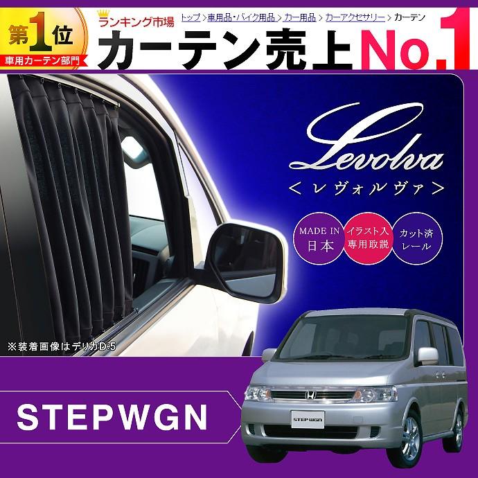Levolva<レヴォルヴァ>RF3/RF4/RF5/RF6/RF7/RF8系ステップワゴン専用フロントカーテンセット / LVCF-19