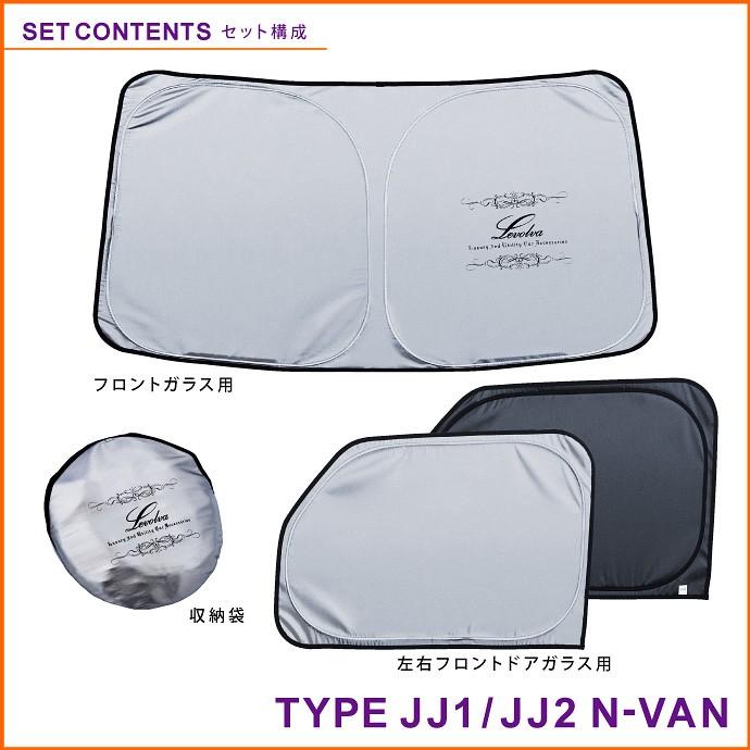 Levolva<レヴォルヴァ>JJ1系/JJ2系N VAN・N VAN+STYLE専用 プレミアム サンシェード / LVSS-050 セット構成