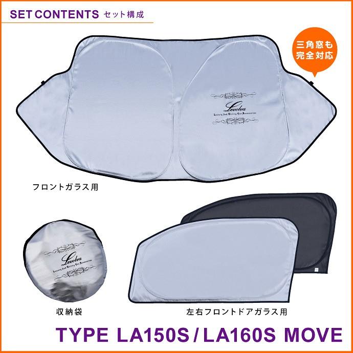 Levolva<レヴォルヴァ>LA150S/LA160S系ムーブ専用 プレミアム サンシェード / LVSS-006 セット構成
