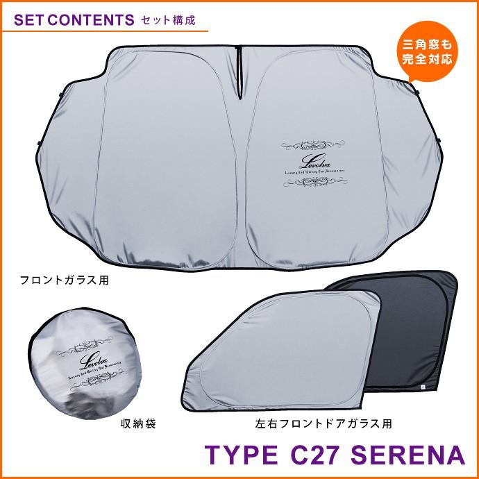 Levolva<レヴォルヴァ>C27系セレナ専用 プレミアム サンシェード / LVSS-022 セット構成