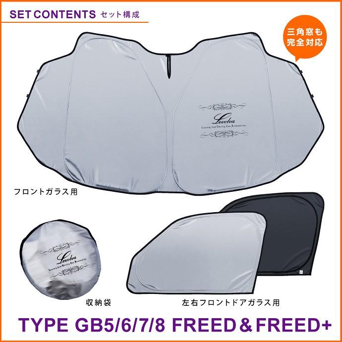 Levolva<レヴォルヴァ>GB5・GB6・GB7・GB8系フリード・フリード+専用 プレミアム サンシェード / LVSS-025 セット構成