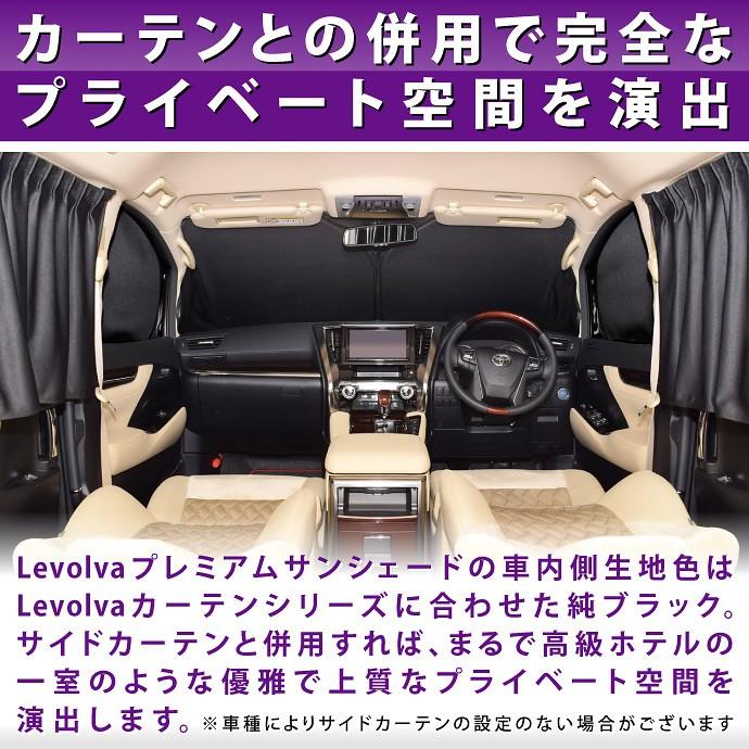 Levolva<レヴォルヴァ>車種専用サイドカーテンと併用すれば優雅で上質なプライベート空間へ