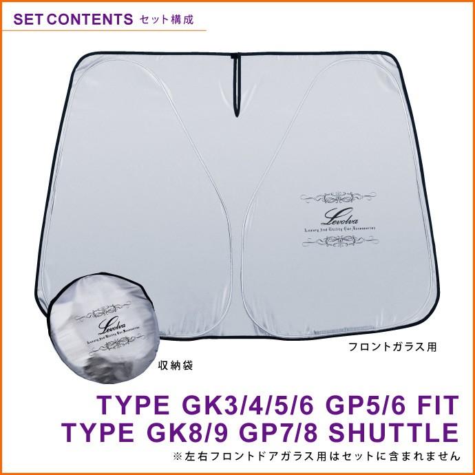 Levolva<レヴォルヴァ>GK/GP系フィット・シャトル専用 プレミアム サンシェード / LVSS-027 セット構成