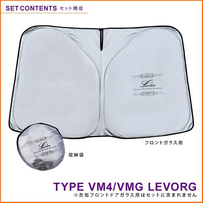 Levolva<レヴォルヴァ>VM4/VMG LEVORG(VM系 レヴォーグ)専用 プレミアム サンシェード / LVSS-003 セット構成