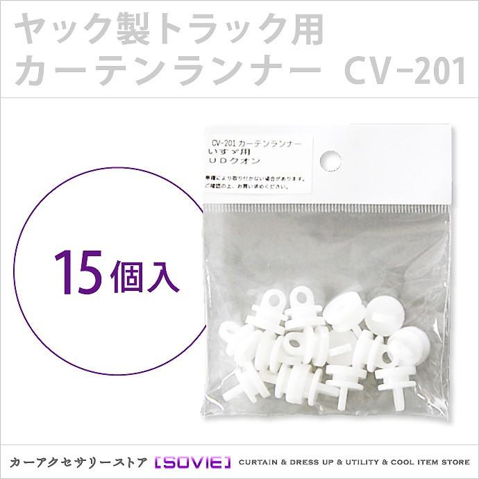トラック用カーテンランナー(ヤック製) / CV-201