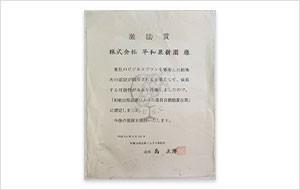 和歌山県「企業ソムリエ委員会」激励賞受賞