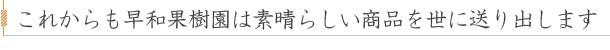 はじめまして早和果樹園です