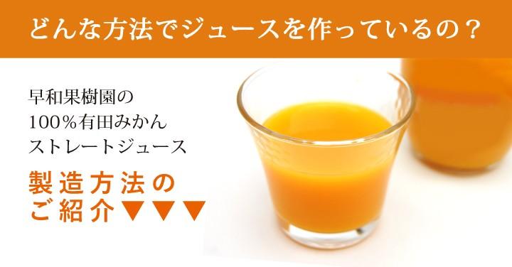 和歌山有田みかん使用、みかんジュース(100%ストレート)作り方