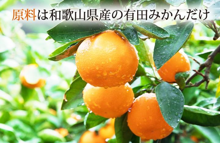 原料は紀州和歌山県産の有田みかんだけ