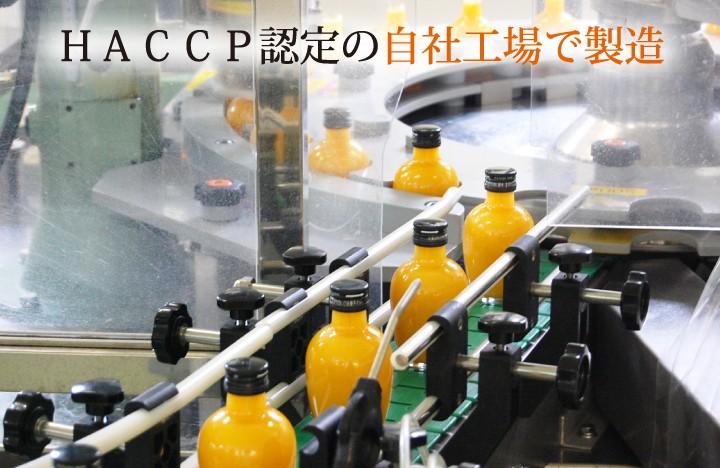 みかんジュースはHACCP認定の自社工場にて製造