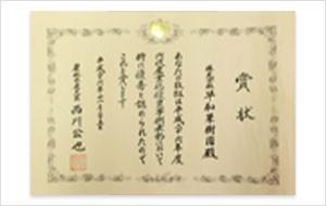 「平成26年度6次産業化優良事例表彰「農林水産大臣賞受賞」