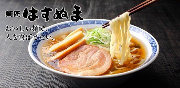はすぬま製麺のラーメン