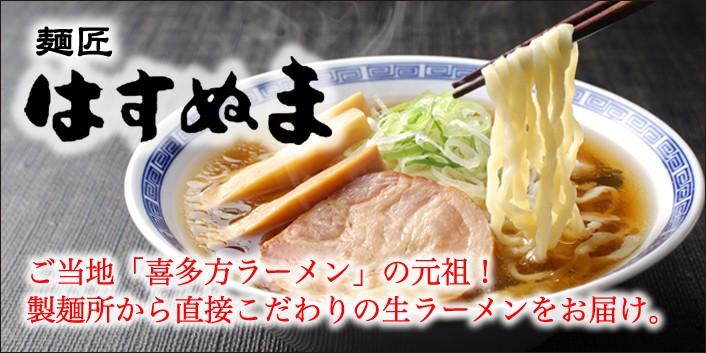 喜多方ラーメン!はすぬま製麺
