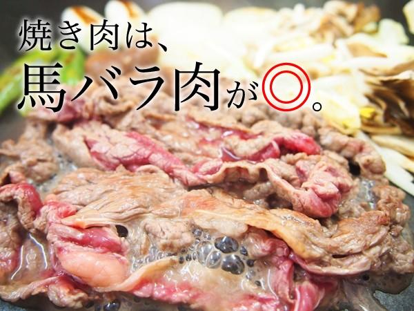 真壁精肉店の馬バラ肉焼き肉用