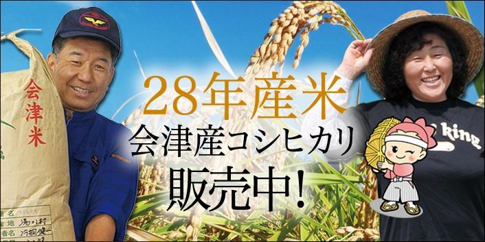 平成28年産会津コシヒカリ発売中!