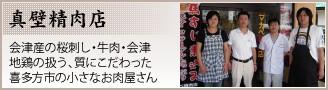 【マカベ精肉店】会津産の桜刺し・牛肉・会津地鶏を扱う、質にこだわった喜多方市の小さなお肉屋さん