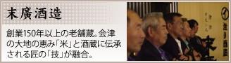 【末廣酒造】創業150年以上の老舗蔵。会津の大地の恵み「米」と酒蔵に伝承される匠の「技」が融合。