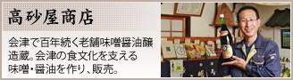 【高砂屋商店】会津で百年続く老舗味噌醤油醸造蔵。会津の食文化を支える味噌・醤油を作り、販売。