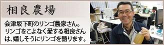 【会津坂下町りんご研究会】3代続くリンゴ農家。会津盆地の中心で育てるリンゴたちは日当たりもよく旨味が強い。