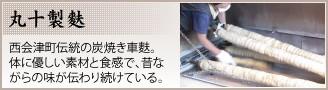 【丸十製麩】西会津町伝統の炭焼き車麩。体に優しい素材と食感で、昔ながらの味が伝わり続けている。