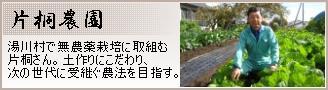 【片桐農園】湯川村で無農薬栽培に取組む片桐さん。土作りにこだわり、次の世代に受継ぐ農法を目指す。