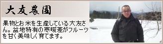 【大友農園】果物とお米を生産している大友さん。盆地特有の寒暖差がフルーツを甘く美味しく育てます。