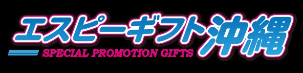 販促品・記念品エスピーギフト沖縄 ロゴ