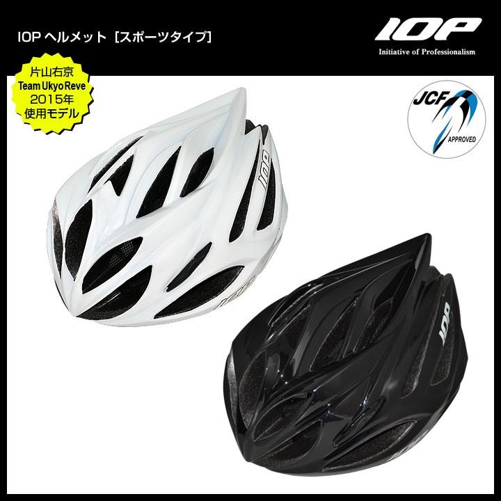 IOPヘルメット スポーツタイプ