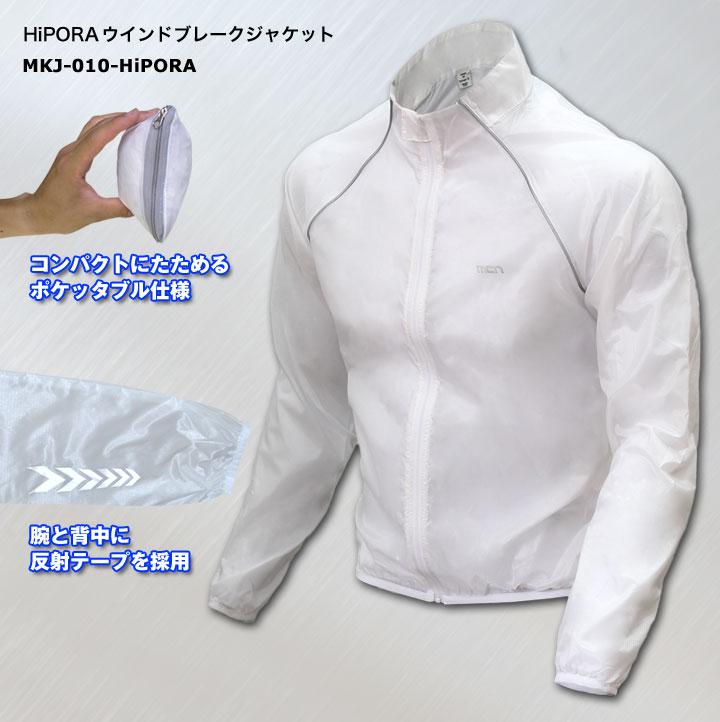 超軽量ウインドジャケット