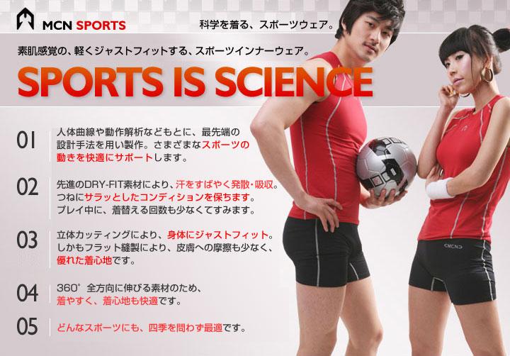 科学を着る、スポーツウェア