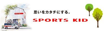 スポーツキッド